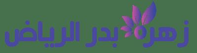 شركة زهرة بدر الرياض